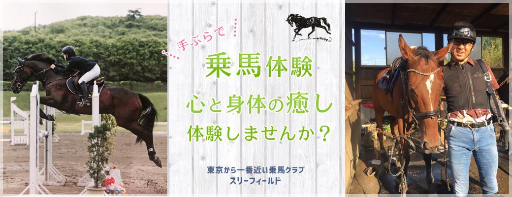手ぶらで乗馬体験!